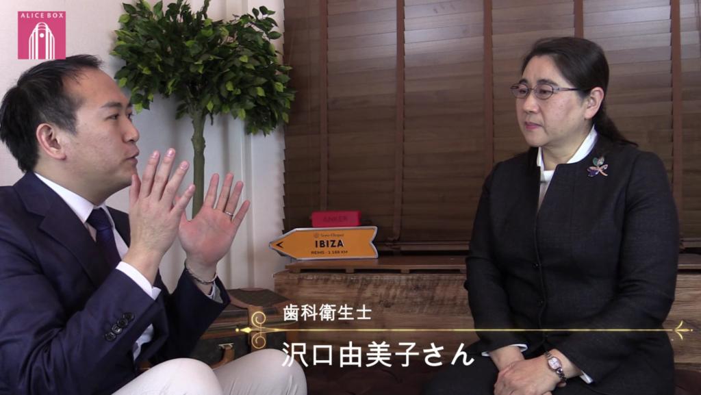 歯科衛生士沢口由美子インタビュー